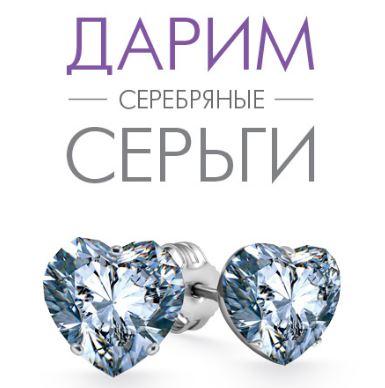 VALTERA - Серебряные серьги в подарок