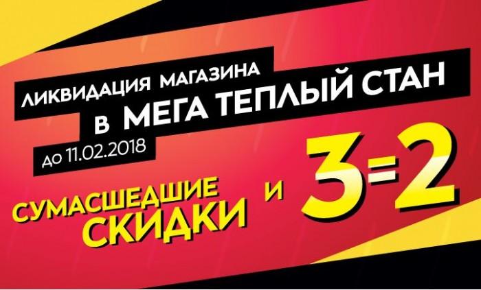 Ликвидация магазина Стокманн в МЕГА Теплый Стан