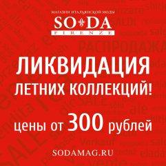 SODA - Ликвидация летних коллекций!
