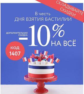 La Redoute -  дополнительная скидка 10% к распродаже