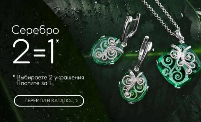 """Акция """"Два по цене одного"""" на ювелирное серебро в Бронницком Ювелире"""