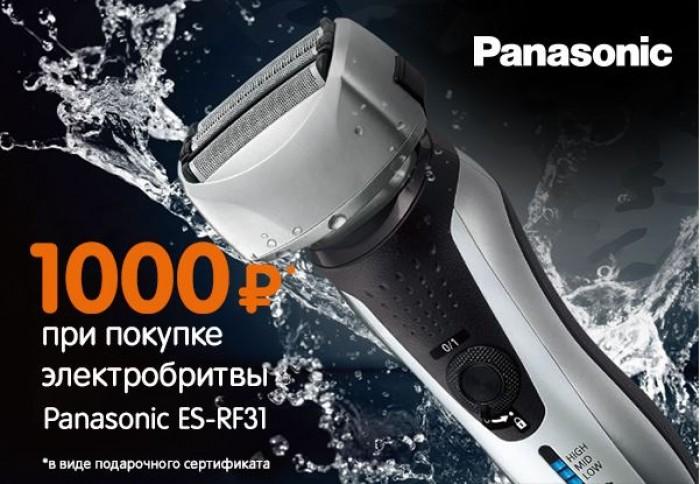 Акции ДНС. Вернем 1000 руб. за покупку электробритвы