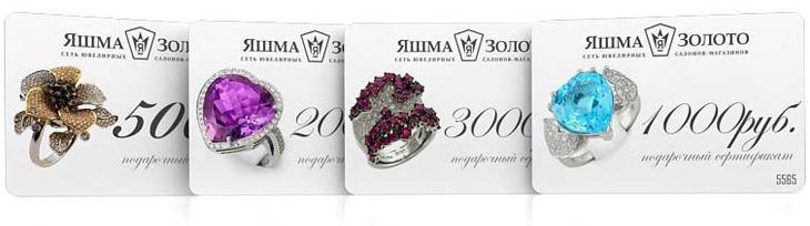 Яшма Золото - Подарочные сертификаты.