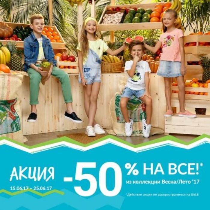 ACOOLA - Все коллекции весна-лето 2017 со скидкой 50%