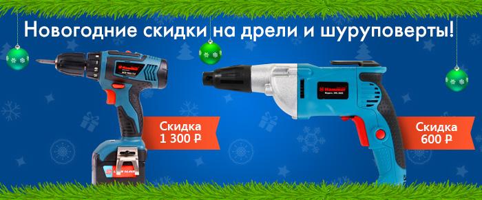 Магазин 220 ВОЛЬТ  скидки на электроинструмент