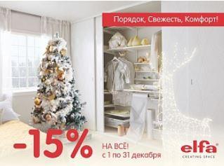 Акции Три Кита 2018. 15% на Шведские гардеробные Elfa