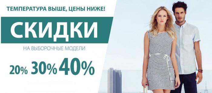 Colin's - Скидки 40%, 30% и 20% в июне 2017