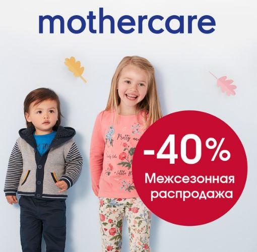 Межсезонная распродажа новых коллекций со скидкой 40% в Mothercare
