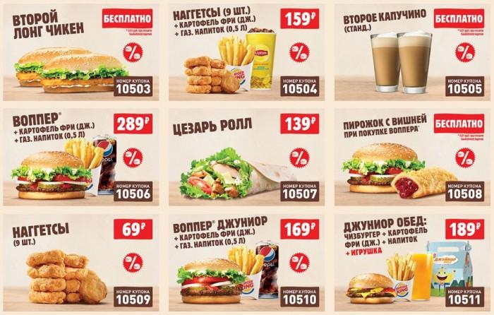 Акции Бургер Кинг сегодня. Купоны на скидку в ресторанах