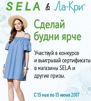 SELA - Совместная акция с ТМ ЛА-КРИ