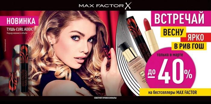 Рив Гош - Скидка до 40% на бестселлеры Max Factor