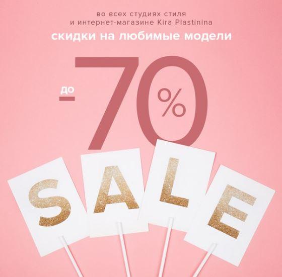 Kira Plastinina - Распродажа со скидками до 70%