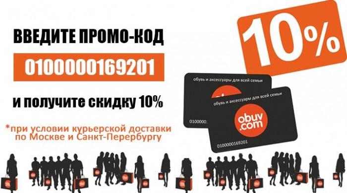 Акции Обувь.com. Дарим 10% по промо-коду