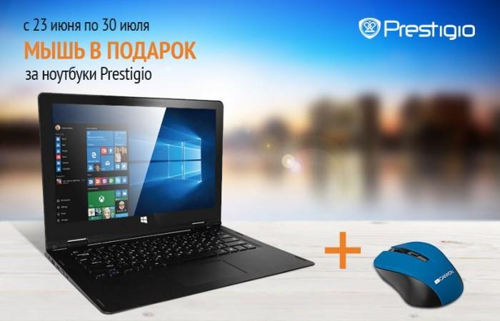 Ситилинк: При покупке ноутбуков Prestigio - Мышь в подарок