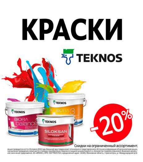 Акции Твой Дом апрель 2018. 20% на финскую краску TEKNOS