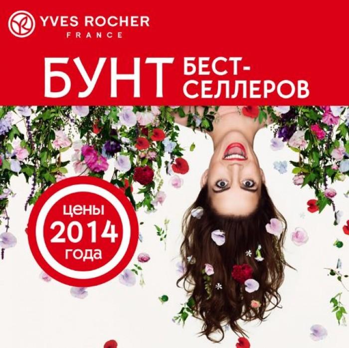 Ив Роше - Возвращаем цены 2014 года