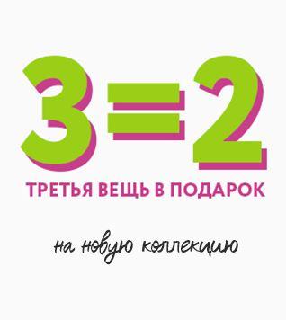 """Акции ОРБИ """"3 по цене 2"""" на коллекций Весна-Лето 2019"""