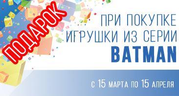 """Детки - При покупке игрушки из серии """"Batman"""" - подарок!"""