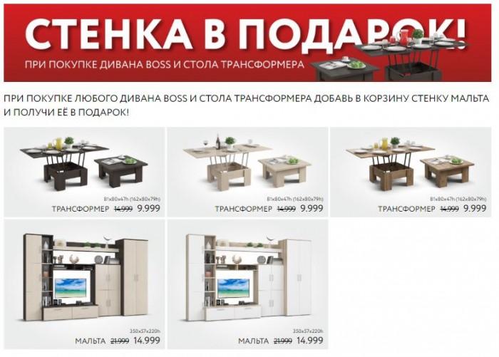 Акции Много Мебели июнь-июль 2020. Стенка Мальта в подарок