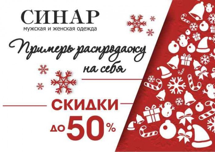 Акции СИНАР. Распродажа коллекций осень-зима 2017/18 до 50%