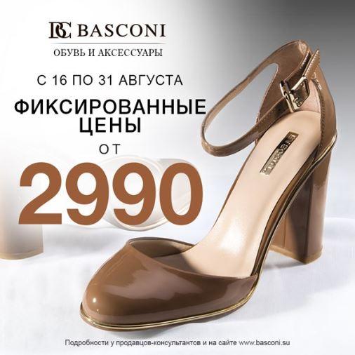 Акция в BASCONI с 16 по 31 августа. Фиксированные цены от 2 990 р.