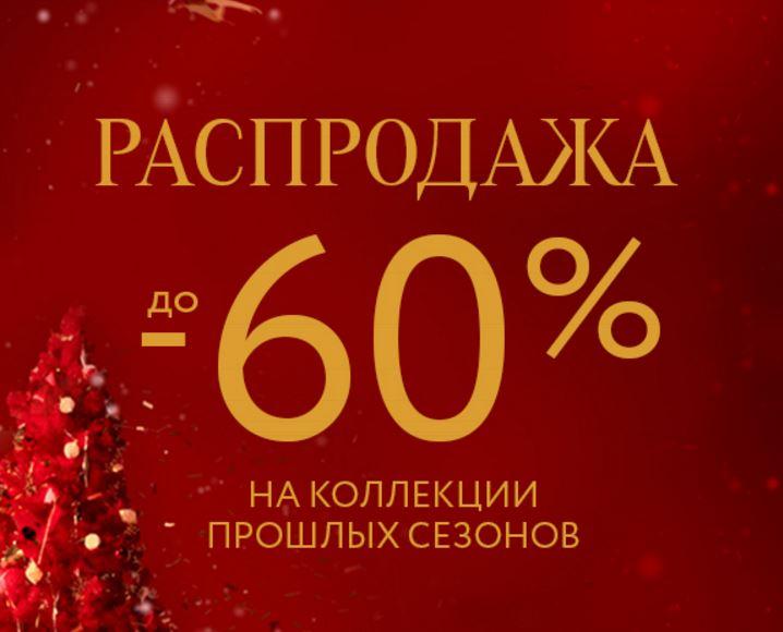 ЛА РЕДУТ – Скидки до 60%  на  коллекции  прошлых  сезонов