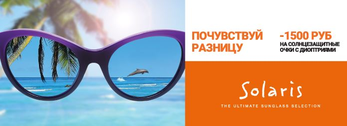 Линзмастер - Скидка 15% на солнцезащитные очки