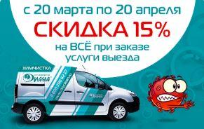 Акции Диана март-апрель 2020. 15% на все услуги на выезде