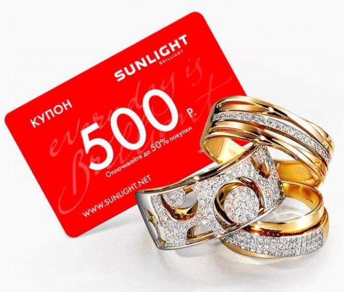 Акция в SUNLIGHT. Купон на 500 рублей на следующие покупки в подарок
