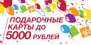 Магазин ЭЛЬДОРАДО, подарочные карты
