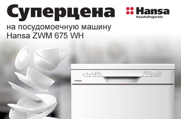 Акция в ДНС. Суперцена на посудомоечную машину Hansa ZWM 675 WH