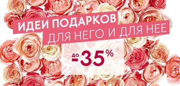 Акции Ив Роше февраль-март 2019. До 35% на подарки