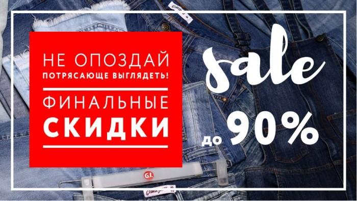 Акции в Глория Джинс. Одежда с выгодой до 90% на распродаже