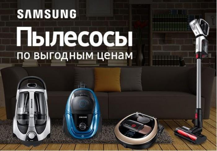 Акции ДНС июль-август 2019. До 18% на пылесосы Samsung