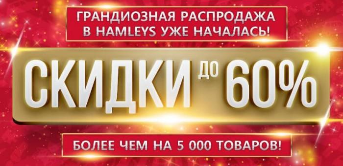 Hamleys - Распродажа со скидками до 60%