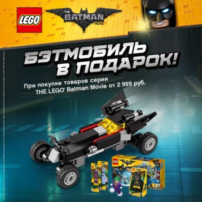 Акции в LEGO. Бэтмобиль в подарок в августе 2017