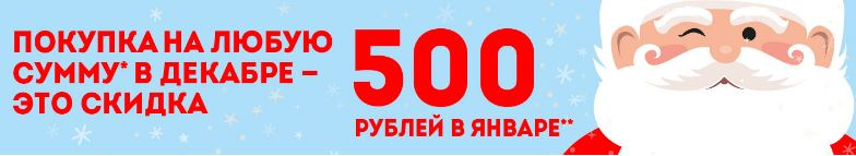 Акции Окей в декабре 2018. Дарим 500 рублей