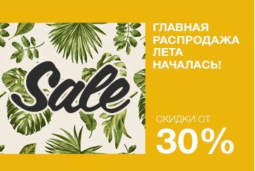 Jeans Symphony - Летняя распродажа со скидками от 30%