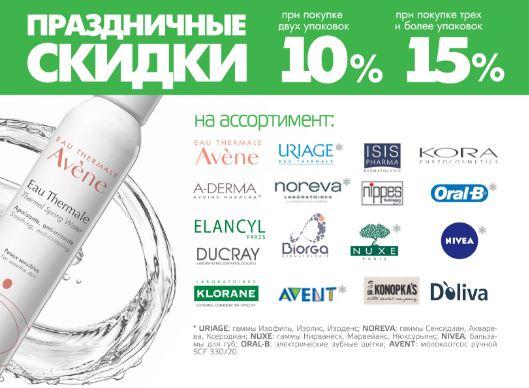 Нео-Фарм - Косметика и товары для красоты со скидкой 15%