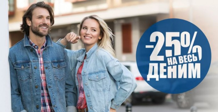 Акции Westland март 2019. 25% на всю джинсу