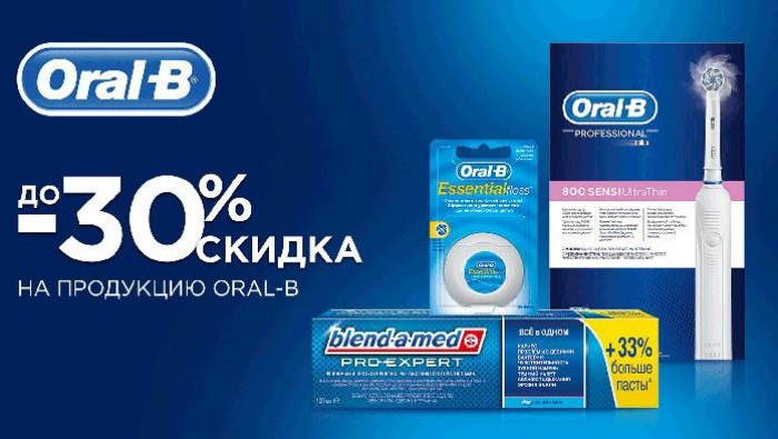 Акции аптеки Столички март-апрель 2019. Скидки на Oral-B