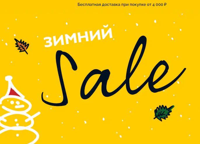 Зимняя распродажа в L'occitane. До 50% на хиты сезона