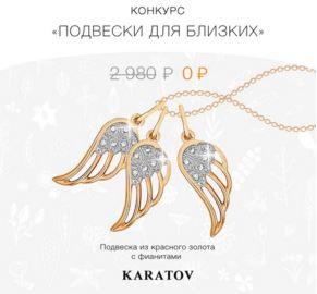 KARATOV - Подвески для близких
