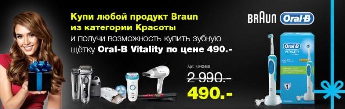 Юлмарт - Зубная щетка Oral-B Vitality за 490 рублей