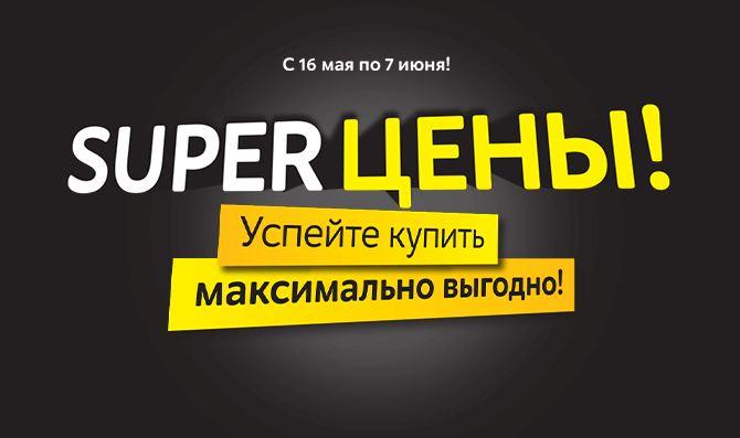 М.Видео - Все категории товаров по СуперЦенам