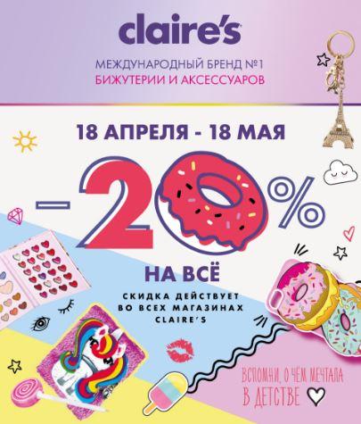 VALTERA - Скидка 20% в магазинах Claire's