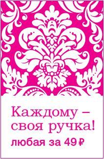 Читай-Город - Именные ручки за 49 рублей