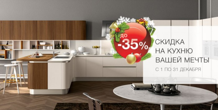 Акции Дятьково в декабре 2017. Новогодние скидки на кухни до 35%