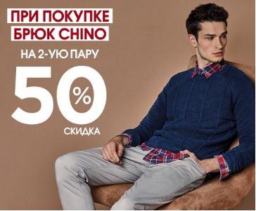Акции Colin's. 50% на вторую пару брюк Chino Осень 2019