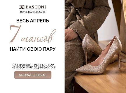Акции Basconi апрель 2018. Доставляем по 7 товаров